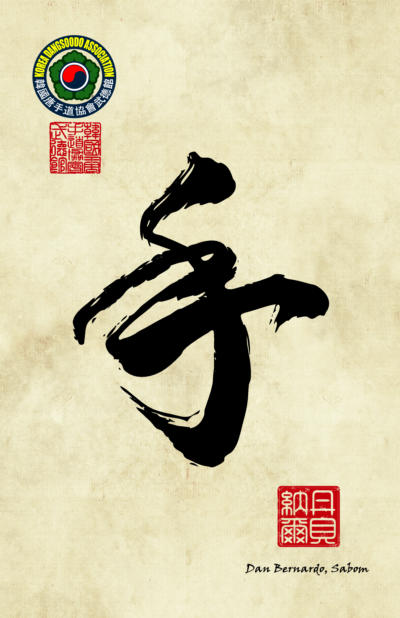 Soo-calligraphy2